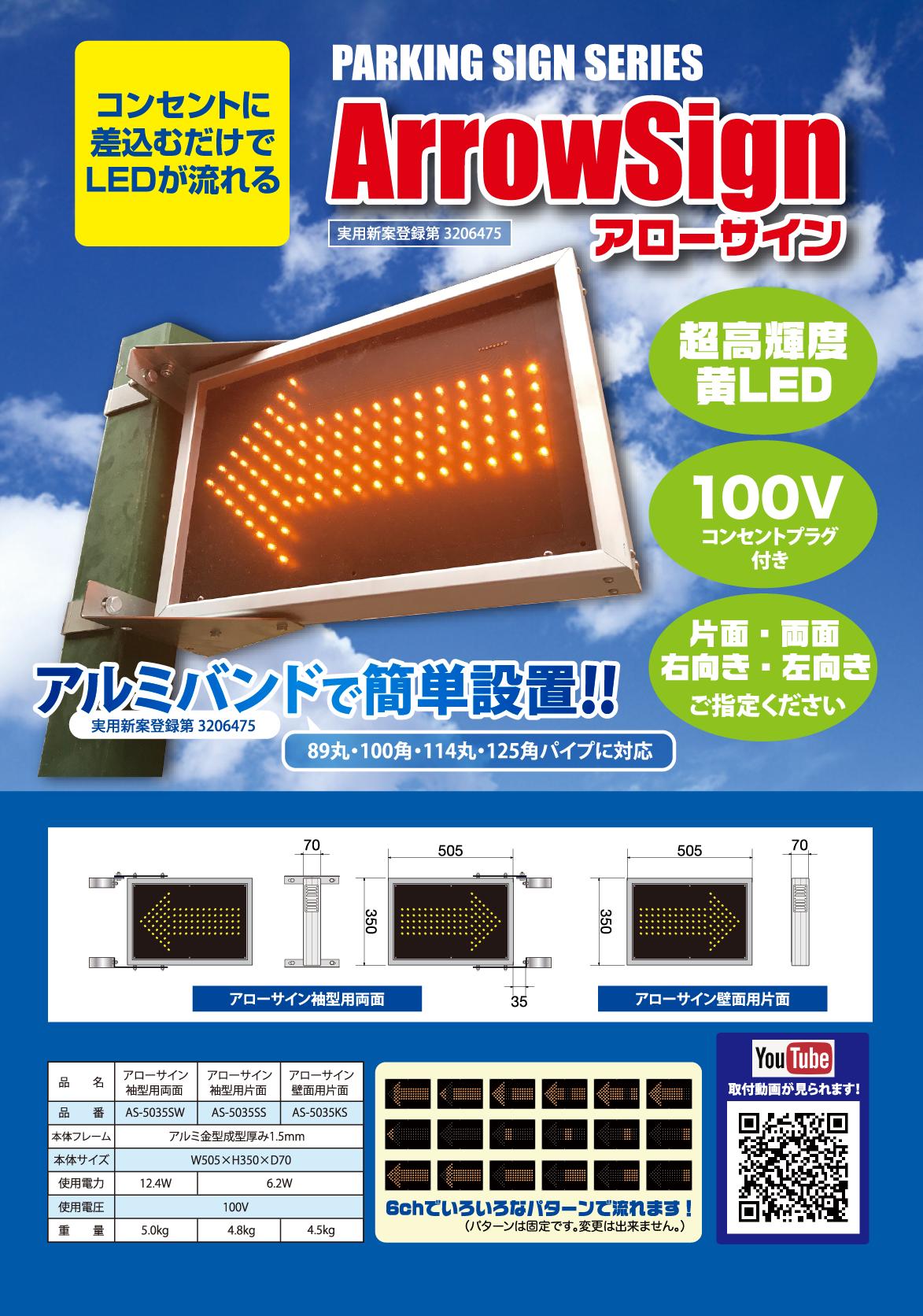 アローサイン 超高輝度な黄色LEDの矢印看板のご紹介画像です。