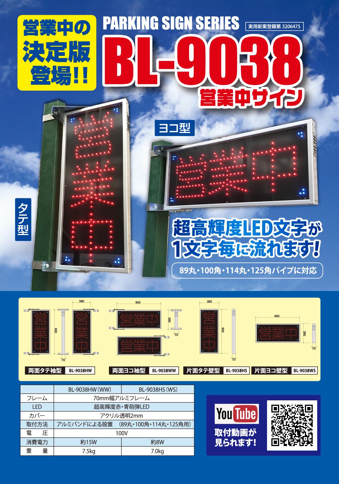 BL-9038 高輝度な赤色LEDでお店をアピールする営業中サインのご紹介画像です。