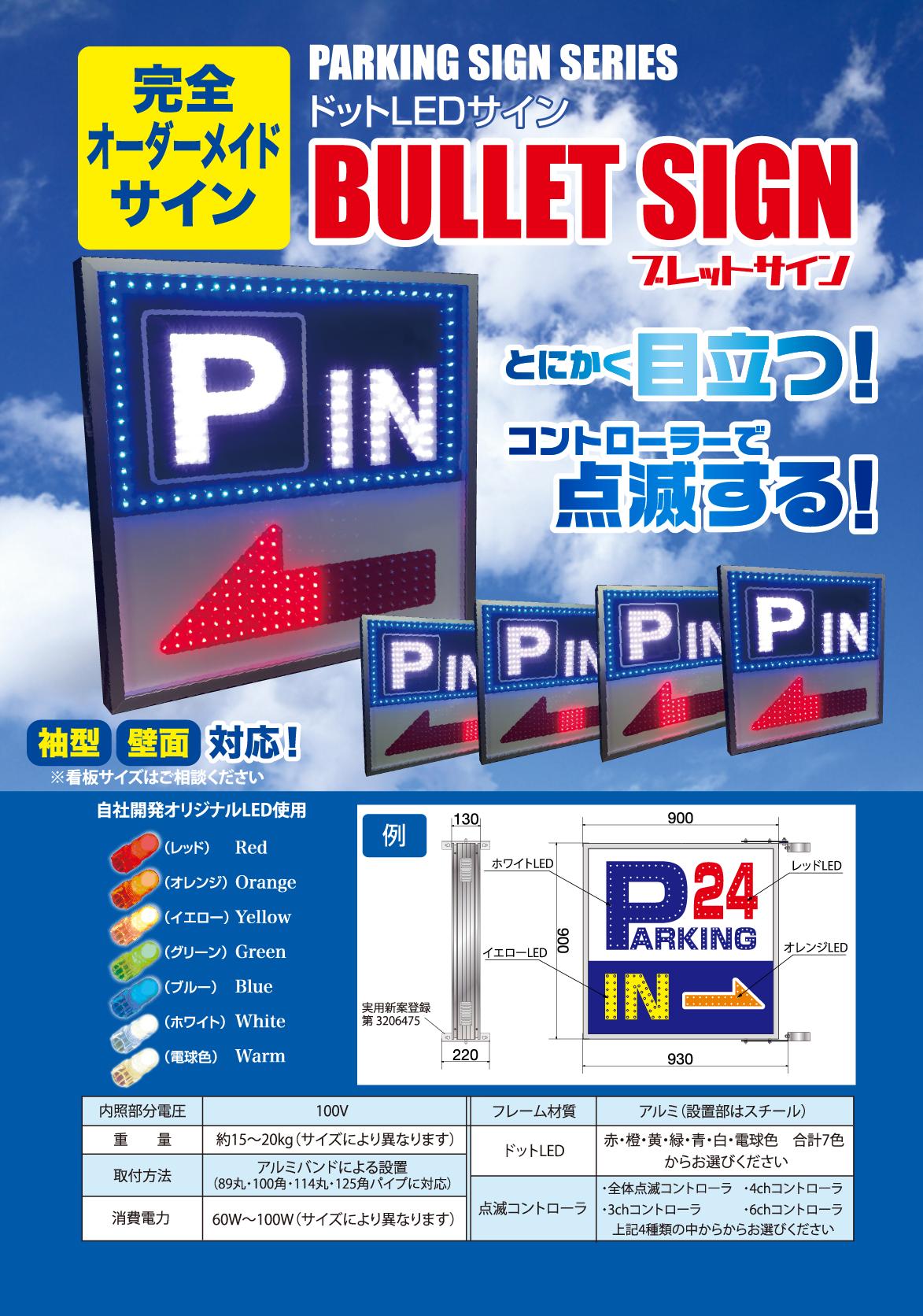 BULLET SIGN 砲弾型LEDを使用した完全オーダーメイドが可能な表示器のご紹介画像です。