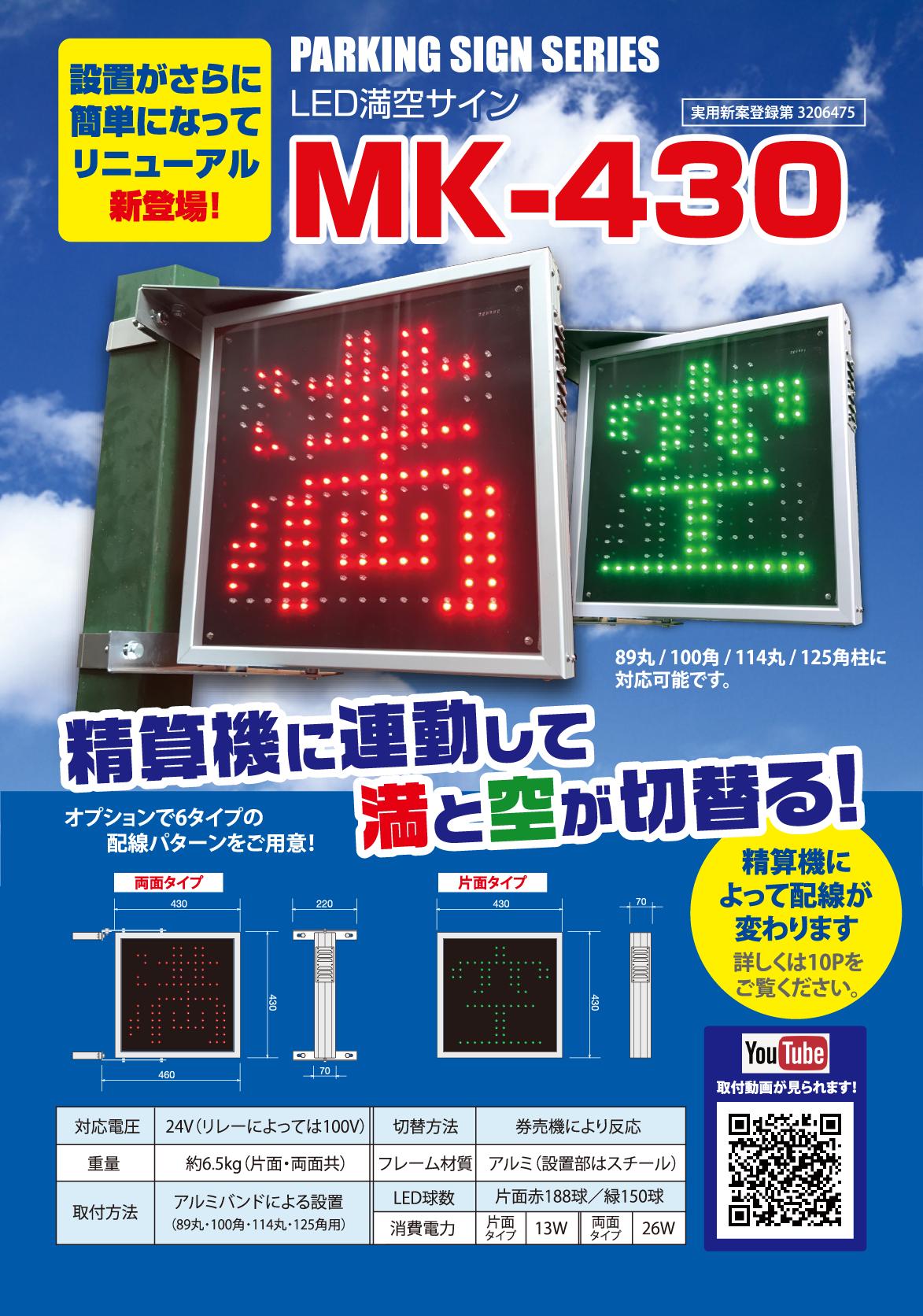 MK-430 高輝度な砲弾型LEDで視認性の高い満空表示器のご紹介画像です。