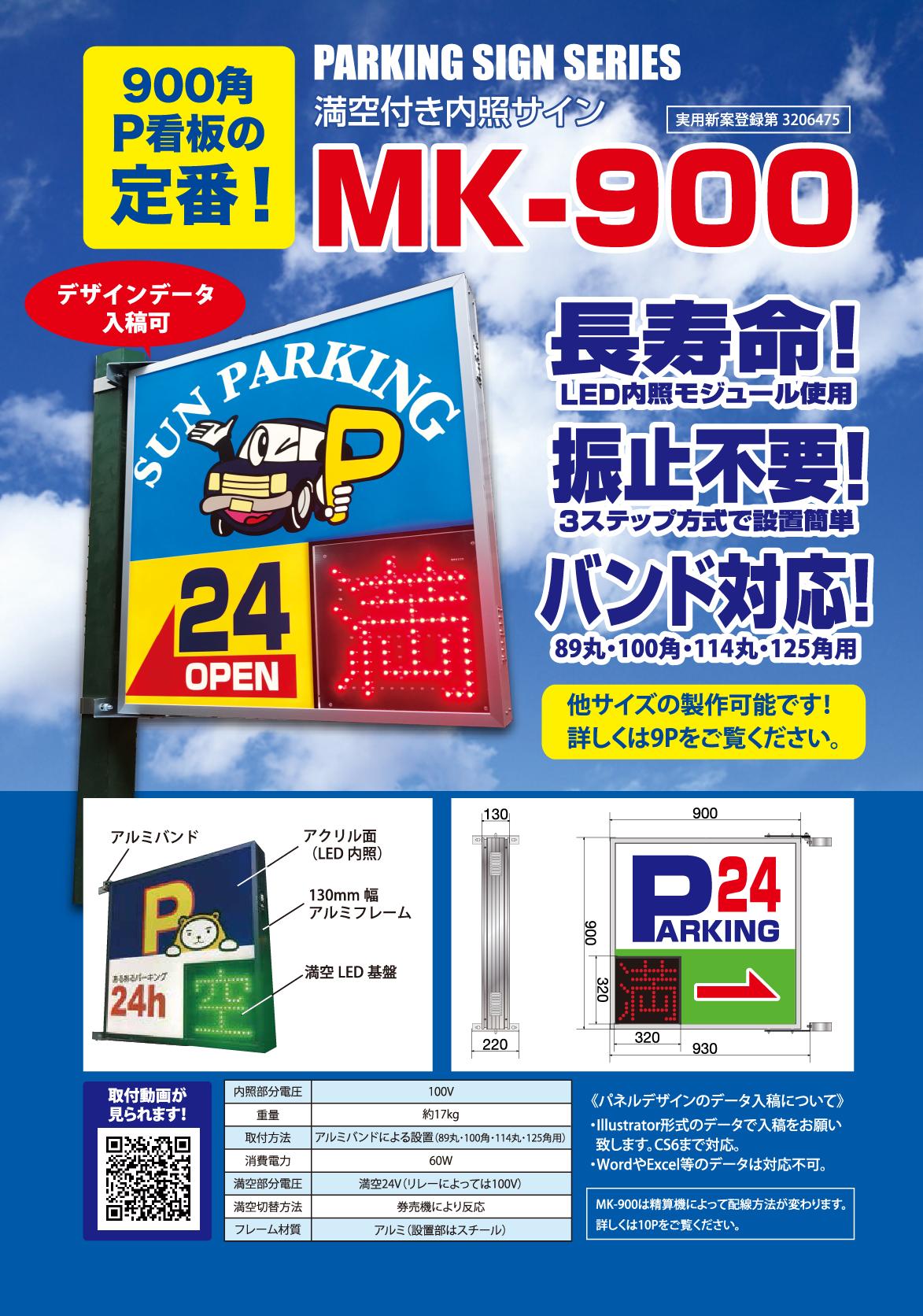 MK-900 満空付き内照式サインの紹介画像です