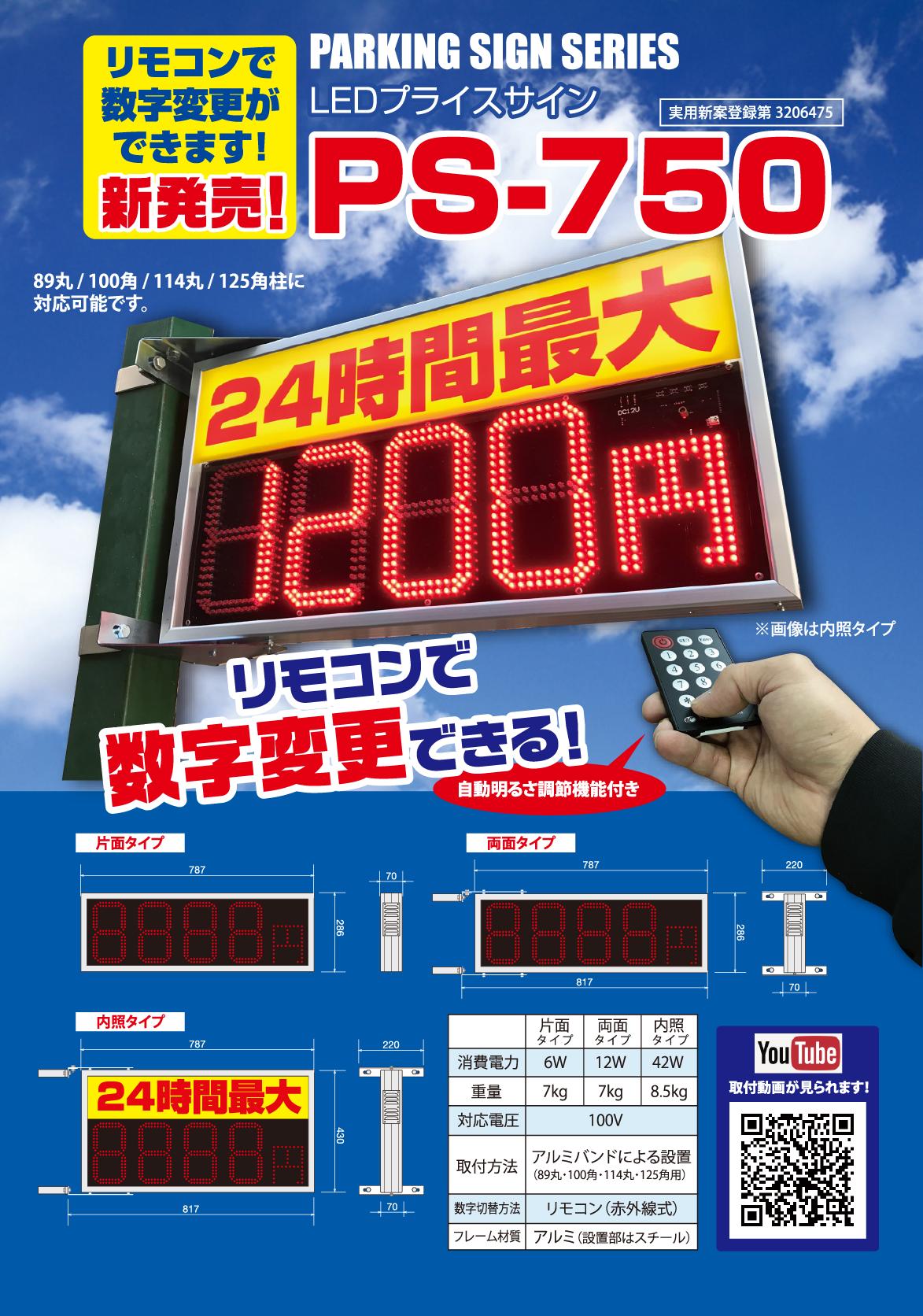 PS-750 リモコンで料金表示の変更が可能なLEDプライス看板のご紹介画像です。