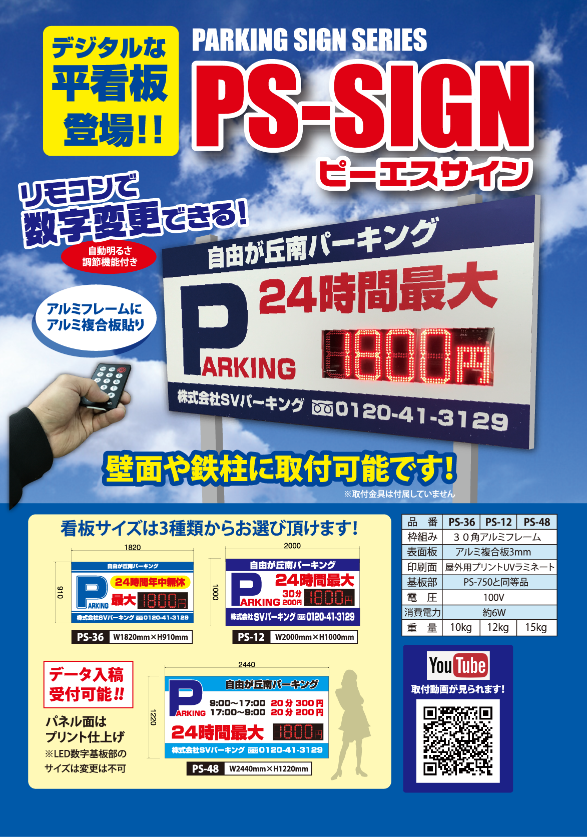 PS-SIGN リモコンで気軽に変更可能な料金表示の平看板のご紹介画像です。