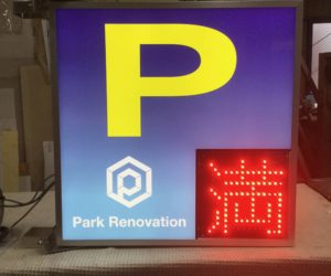 MK-900 Park-Renovation