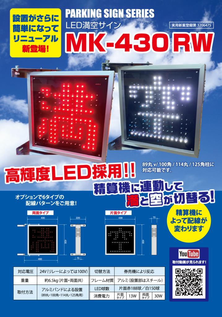 MK-430RW 高輝度な砲弾型LEDで視認性の高い満空表示器のご紹介画像です。