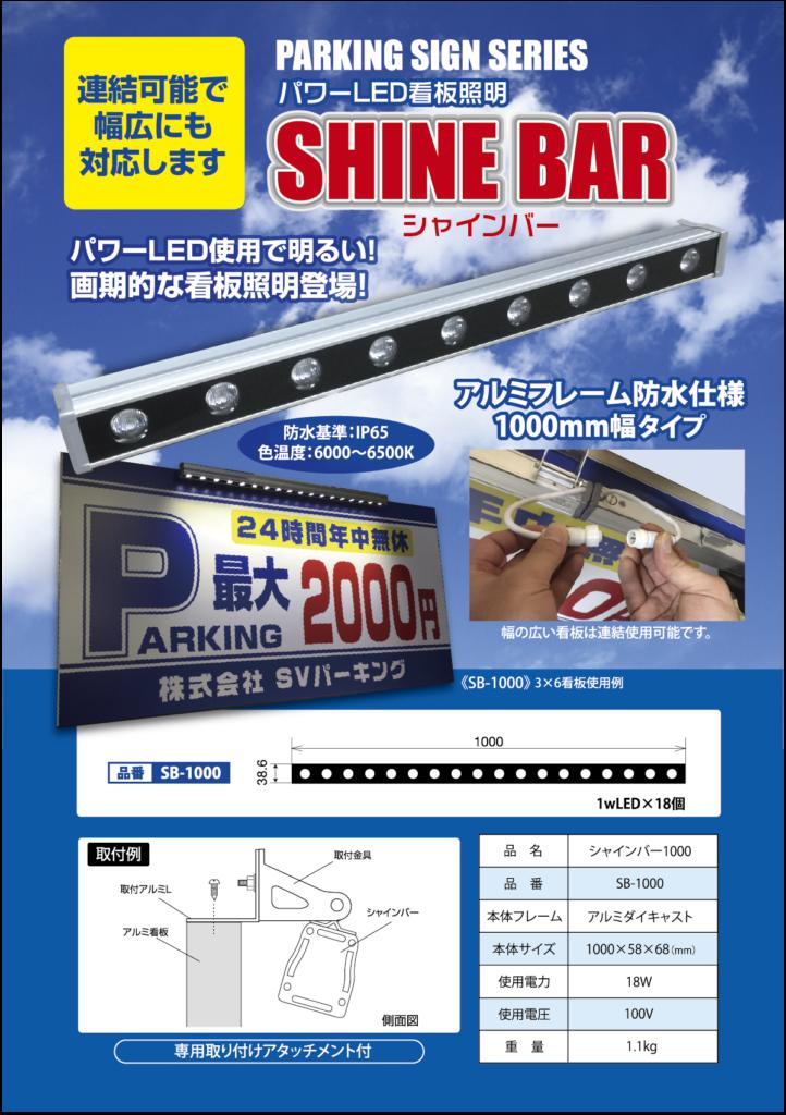 シャインバー(SB-1000) 高輝度なパワーLEDを使用した1000ミリ幅の看板用照明のご紹介画像です。
