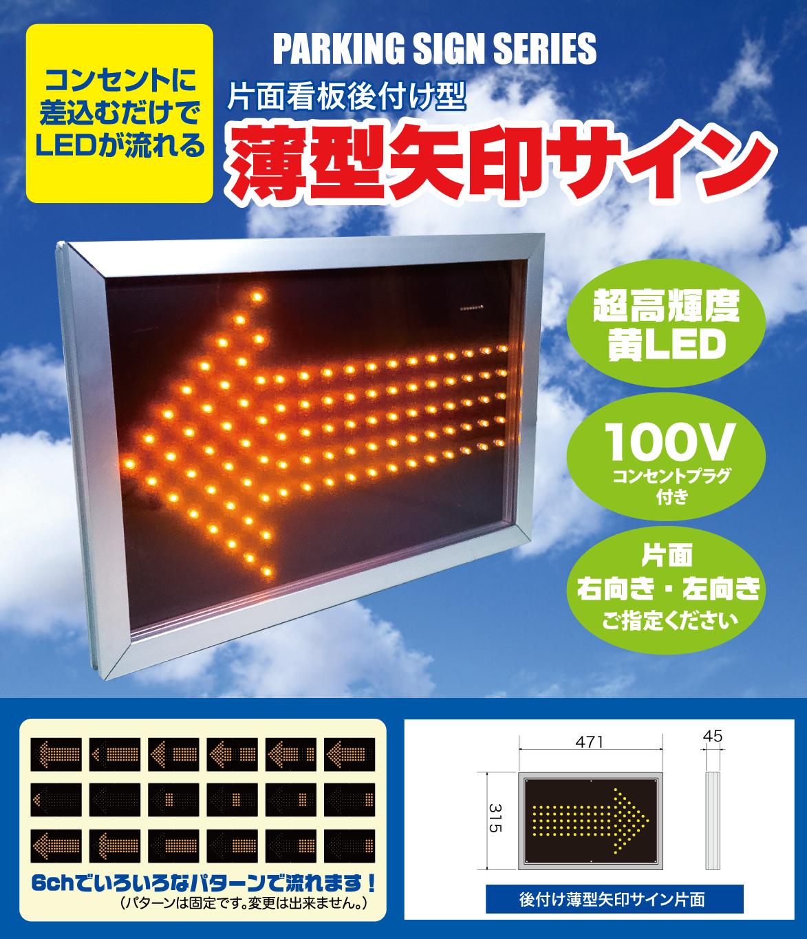 薄型矢印サイン 矢印型の高輝度黄色LEDのご紹介画像です。