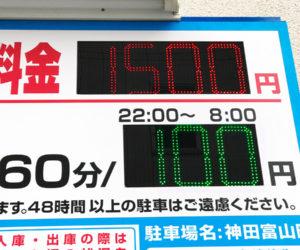 LED表示付きアルミ複合板看板 PS SIGNでの納品 02